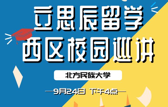 """【活动预告】立思辰留学西区校园巡讲―""""北方民族大学""""站"""