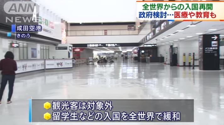 10月起,日本将全面放开留学生入境!