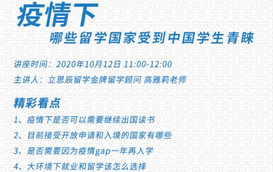 疫情下,哪些留学国家受到中国学生青睐?