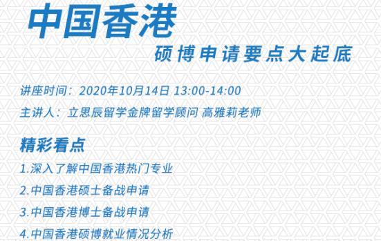 中国香港硕博申请要点大起底