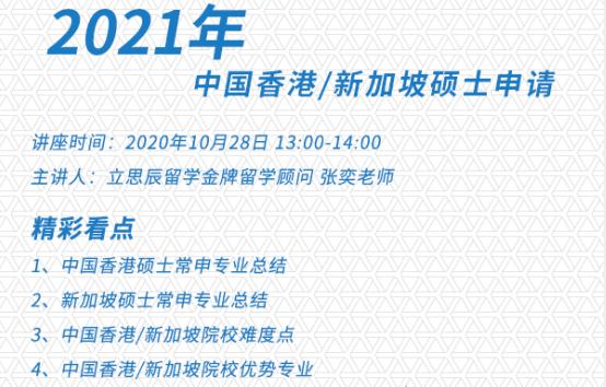 2021年,中国香港/新加坡硕士申请