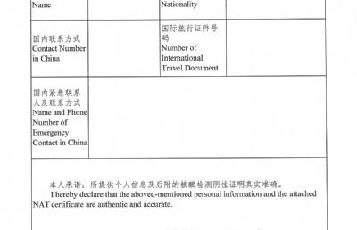 中国驻新加坡使馆:关于填报《持核酸检测阴性证明直接登机旅客申报表》的通知