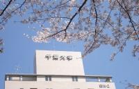 一起走进千叶大学,领略日本工业的魅力吧!