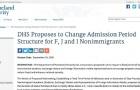 美国计划缩短F、J、I非移民签证逗留时间,提案现处公示期