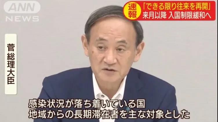 日本首相菅义伟宣布:10月1日起对全球放宽入境限制!