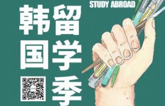 活动预告:资深大咖带你了解韩国留学季