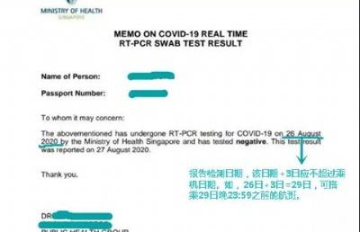 驻新加坡使馆:关于调整赴华旅客核酸检测阴性证明有效期起算时间的通知