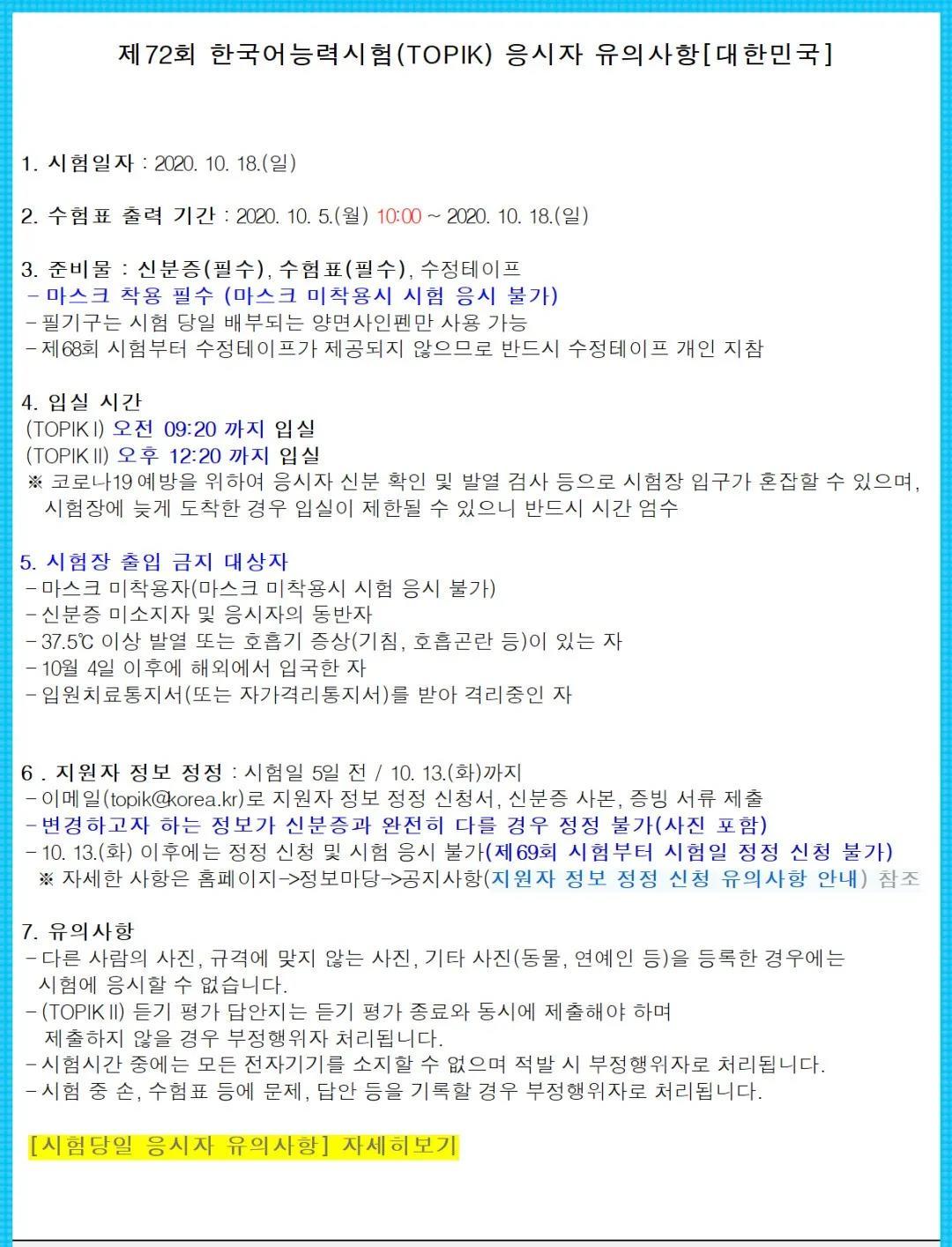 通知   TOPIK韩国官方公告72届考试注意事项!