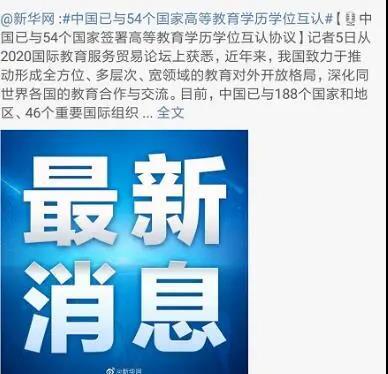 中国已与54个国家学历学位互认!英国学历真的很香