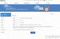 关于韩国再入国许可全面转为网上申请的通知!