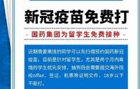 国药集团新冠疫苗在北京、武汉两地开放预约接种