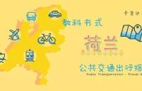 干货分享丨公共交通出行指南