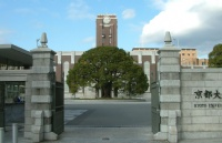 以日语完成专业培养的SGU项目――京都大学IUP