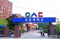 韩国又松大学――无语言硕博申请专业全介绍