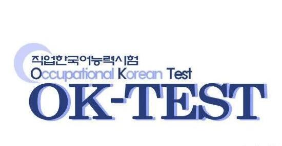 第23届职业韩国语能力OK-TEST考试报名倒计时!