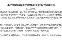 中国驻英大使馆对留学生发出紧急提醒!