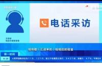 兼职需谨慎!多名在韩留学生卷入电信诈骗犯罪