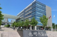 九州大学――人文科学IMAP项目介绍