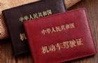 德国留学|持中国驾照能在德国开车吗?