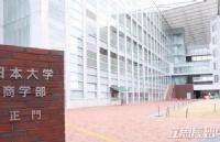 日本那些容易被混淆成国公立大学的私立大学!