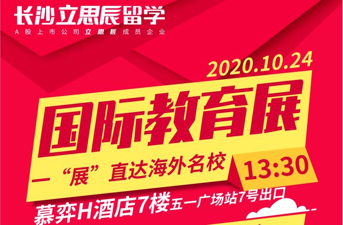 为梦想而战―立思辰留学2020秋季国际教育巡展(长沙站)来袭!