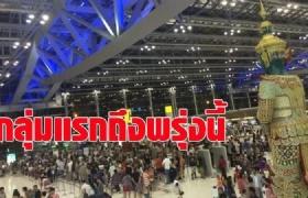 终于来泰国了!久违的中国游客,萨瓦迪卡!