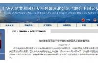 中国驻英国大使馆发出紧急提醒,中国留学生请注意!