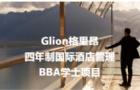 格里昂2021年全新项目丨 四年制BBA学士现已开放申请
