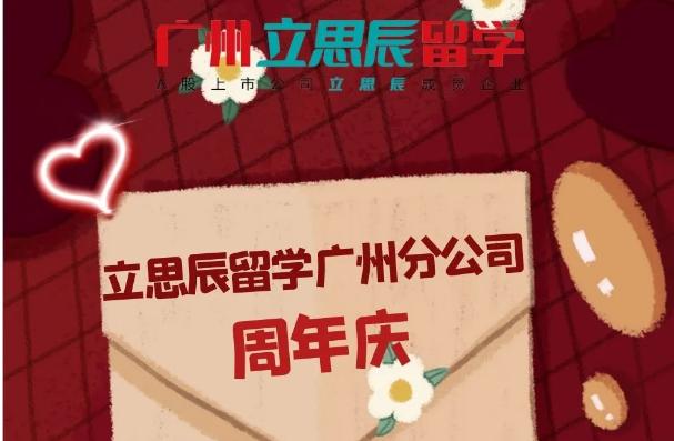 """【周年庆】""""天南地北,未来与君同""""周年庆活动即将开幕!"""
