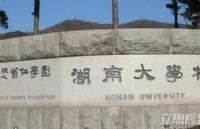 不想错过本科升学机会?来韩国湖南大学专插本吧!