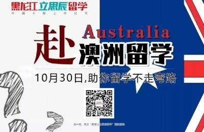 本周直播丨澳洲留学干货分享,10.30 帮助你留学少走弯路