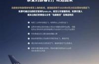 11月最新中美直飞航班计划出炉!AA明年3月27日复航北京