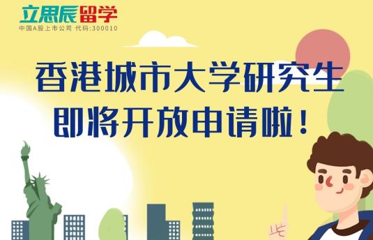 【讲座】香港城市大学研究生申请