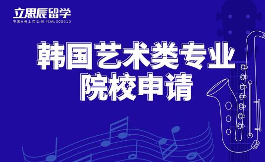 【讲座】韩国艺术类专业院校申请