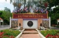泰国清迈大学读研要啥条件