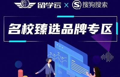 """留学云携手搜狗搜索 上线""""名校臻选""""品牌专区"""
