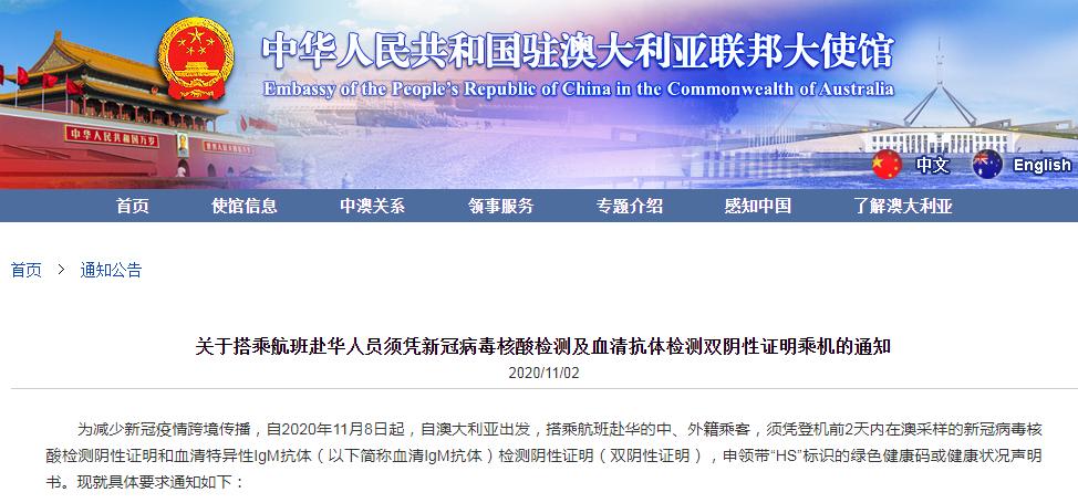 中国驻澳大使馆确认!11月8日起,澳洲回国也需双阴检测!