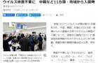 11月起日本出入境更加方便,年内将敲定疫苗优先接种具体条件!