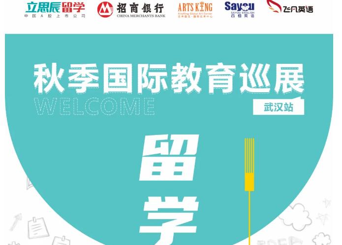 2020年立思辰留学秋季国际教育巡展(武汉站),零距离对话世界名校!