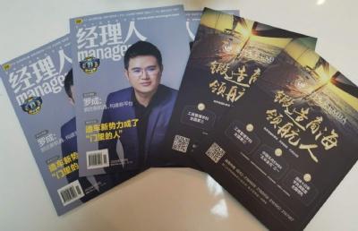 《经理人》杂志专访云学教育科技集团董事长罗成先生:抓住新机遇,构建新平台
