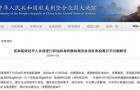 驻美大使馆:关于48小时双阴性检测相关问题解答