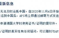 【紧急通知】APS审核证书无法运到中国,申请大学暂用临时证明