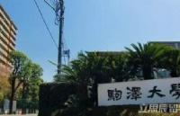 抓住申请的尾巴,驹泽大学还可报考的学部盘点!