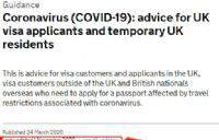 英国封国签证再延期!临时入境签证过期了怎么办?
