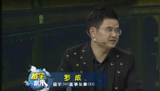 留学为你来―立思辰留学360董事长罗成专访