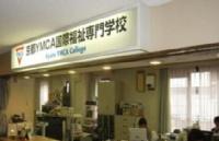 日本留学语言学校推荐――京都YMCA国际福祉专门学校