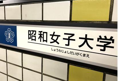 日本女子大学就业排行新鲜出炉,谁最优秀?