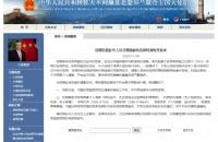 驻英大使馆提醒近期赴华人员注意核酸和抗体检测有关要求