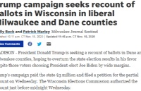 川普支付300万美元,要求威斯康辛州两县重新计票!