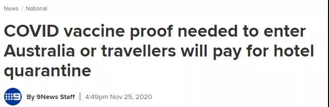 澳政府欲推新规:入境澳洲需要接种疫苗!